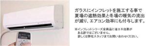 インフレット製フィルムでエアコンの冷暖房効率アップ