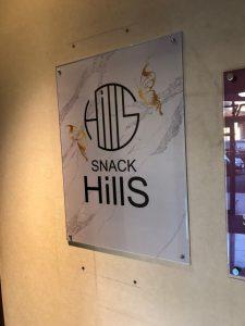 Snack Hills看板施工