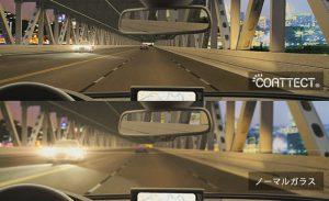 コートテクトとノーマルガラスの夜間の視界の違い