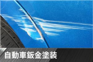 自動車鈑金塗装