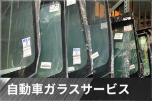 自動車ガラスサービス