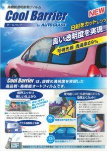 AUTO GLASS製 機能性ガラスフィルム クールバリアー