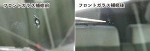 フロントガラス補修