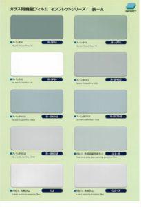 ガラス用機能フィルム仕様書インフレットシリーズ