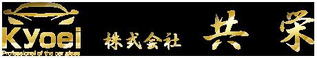 株式会社共栄 | 新潟県新潟市西蒲区巻の自動車ガラス専門店