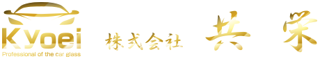 株式会社共栄   新潟県新潟市西蒲区巻の自動車ガラス専門店
