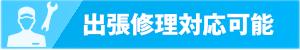 新潟県内出張修理対応可能
