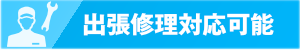 新潟県内出張対応可能