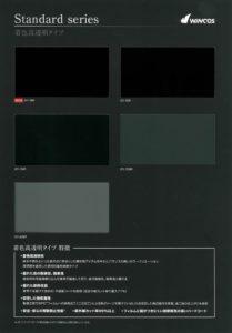 WINCOS取り扱いカーフィルム
