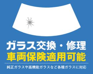 ガラス交換・修理 車両保険適用対応!